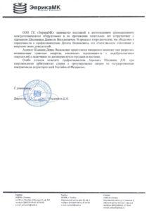Отзыв ООО ГК «ЭврикаМК»