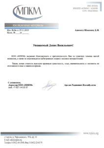 Отзыв ООО МПКМ поставка специализированных строительных