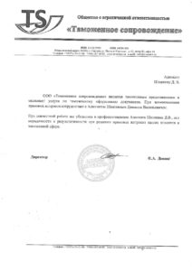 Отзыв ООО Таможенное сопровождение декларирование товаров