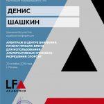 Сертификат конференции 20 октября 2016