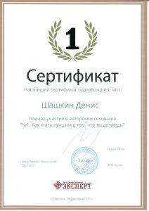 Сертификат семинара
