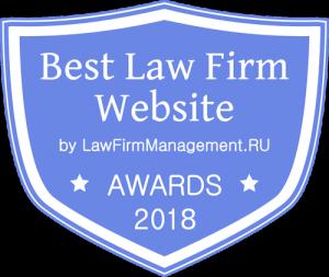 Лучший сайт юридической фирмы 2018 года