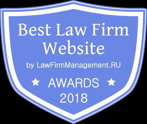 Лучший сайт среди юридических фирм
