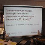 Презентация выступления
