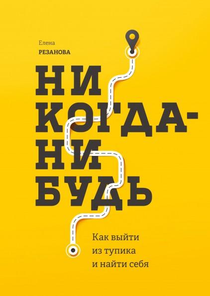 Книга Елены Резановой