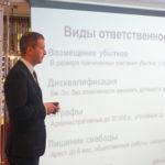 Выступление на семинаре